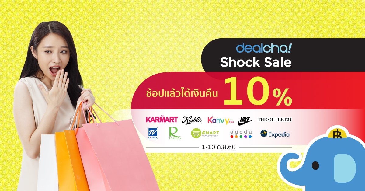 [Dealcha Shock Sale] ช้อปแล้ว รับเงินคืน 10% พร้อมรับโบนัสพิเศษ และส่วนลด