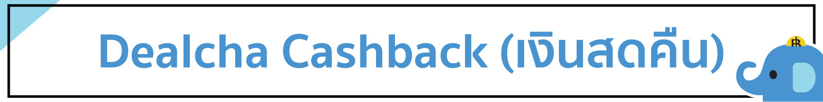 dealcha-cashback-%e0%b9%80%e0%b8%87%e0%b8%b4%e0%b8%99%e0%b8%aa%e0%b8%94%e0%b8%84%e0%b8%b7%e0%b8%99