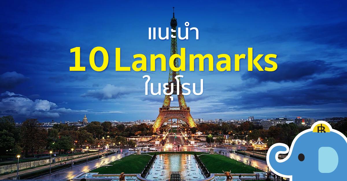 10 แลนด์มาร์ค ยุโรป ที่ต้องไปให้ได้สักครั้งในชีวิต – Europe Landmarks