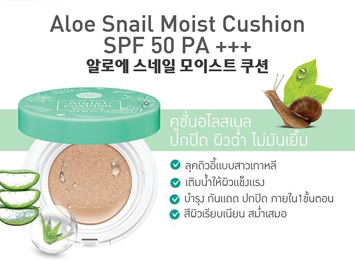 aloe-snail-moist-cushion-ok-01_02