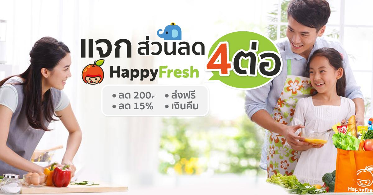 แจก คูปองส่วนลด HappyFresh 200 บาท ที่ดีลช่าเท่านั้น!