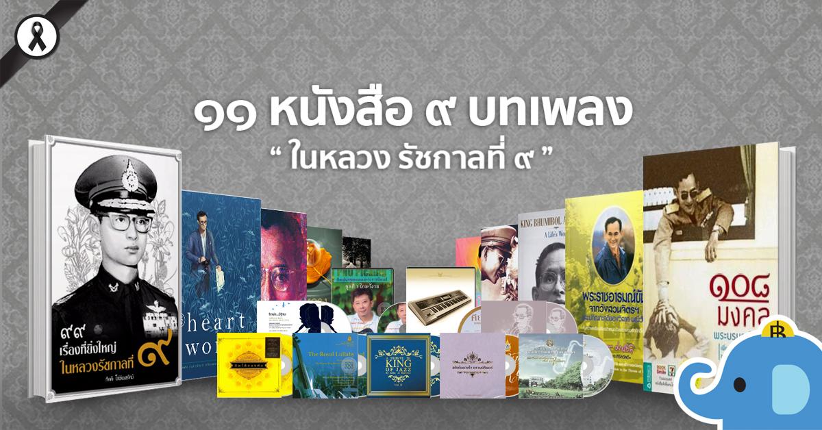 รวม 20 หนังสือในหลวง และ บทเพลงใน รัชกาลที่ 9