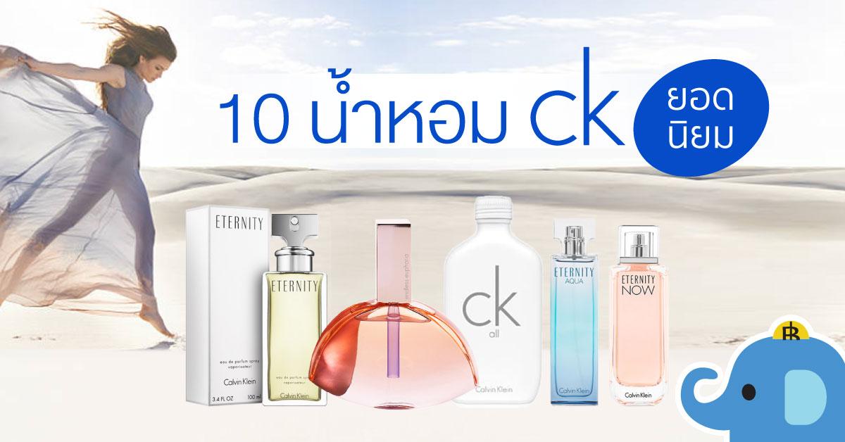 10 น้ำหอม CK ราคาถูก รุ่นยอดนิยม ที่ควรติดไว้ที่ห้องสักชิ้น (Calvin Klein)