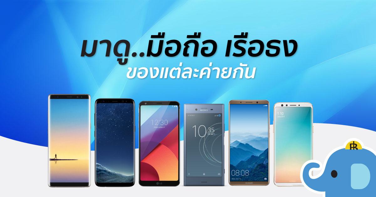 9 มือถือ เรือธง ของแต่ละค่าย! - SS iPhone Sony LG Huawei