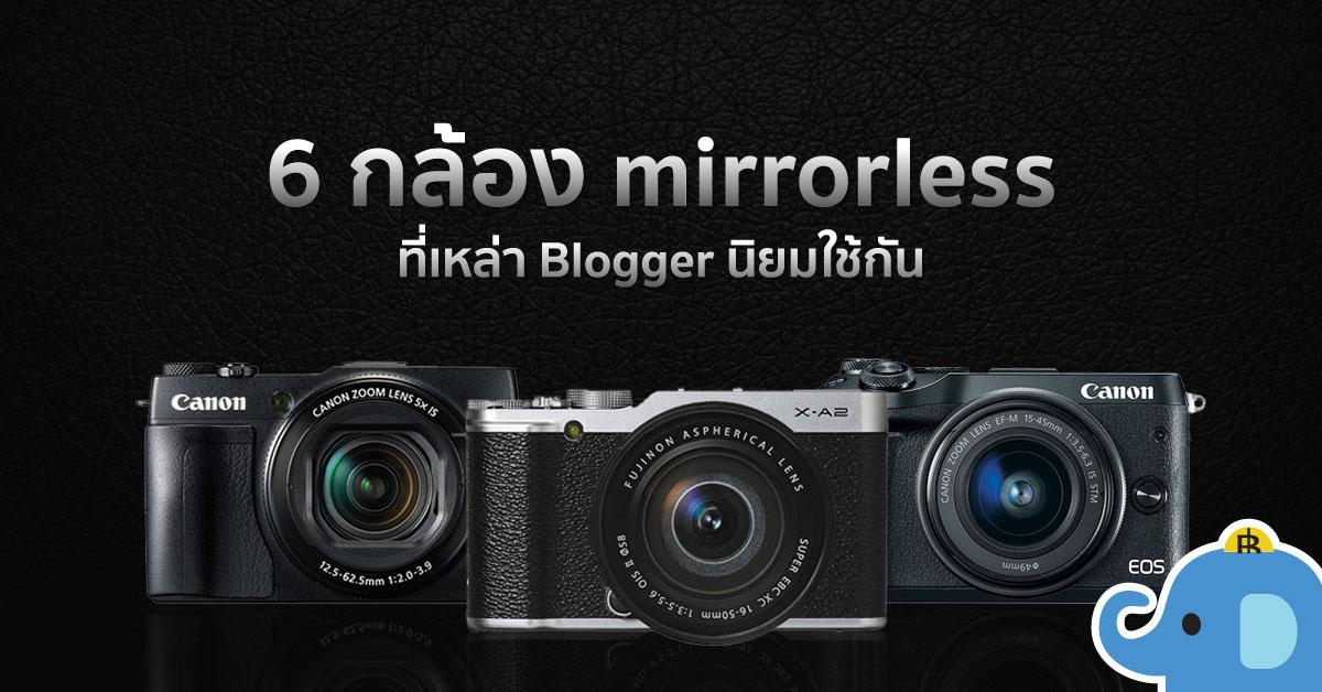 คุ้มค่าแก่การลงทุน! มาดู 6 กล้อง Mirrorless และ Compact ราคา