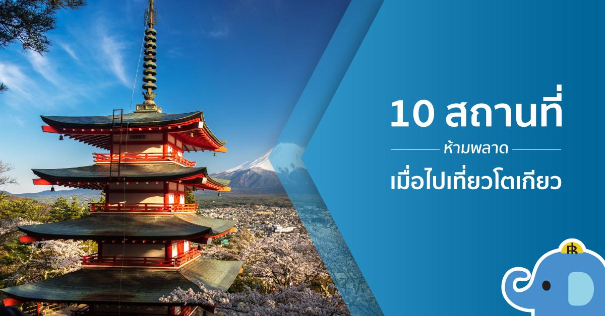 เที่ยวโตเกียว - 10 สถานที่ห้ามพลาด Check-In เมื่อไป TOKYO