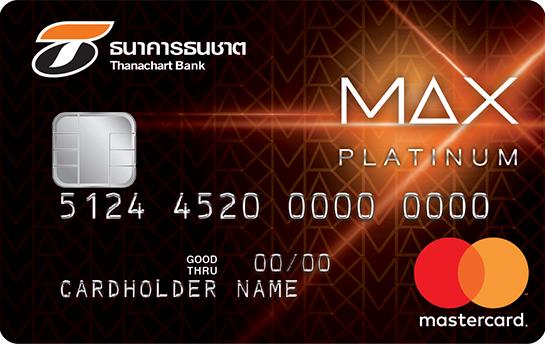 บัตรเครดิตธนชาตแมกซ์ มาสเตอร์การ์ดแพลตตินัม