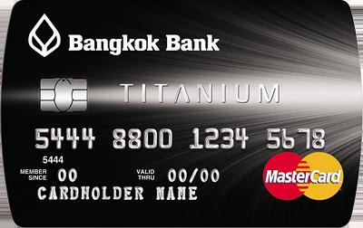 บัตรเครดิตไทเทเนียม ธนาคารกรุงเทพ บัตรเครดิต Cash Back