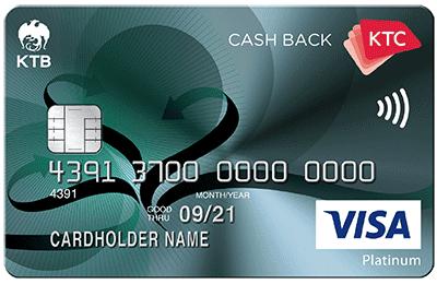บัตรเครดิตเคทีซี แคชแบ็ก วีซ่า แพลตตินัม บัตรเครดิต Cash Back