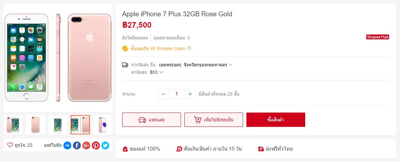 โปรโมชั่น ส่วนลด Shopee iphone