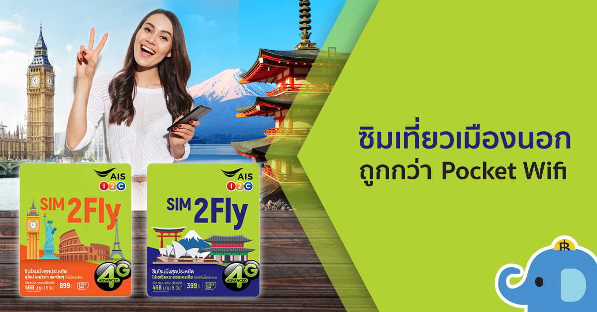 sim2fly-contents