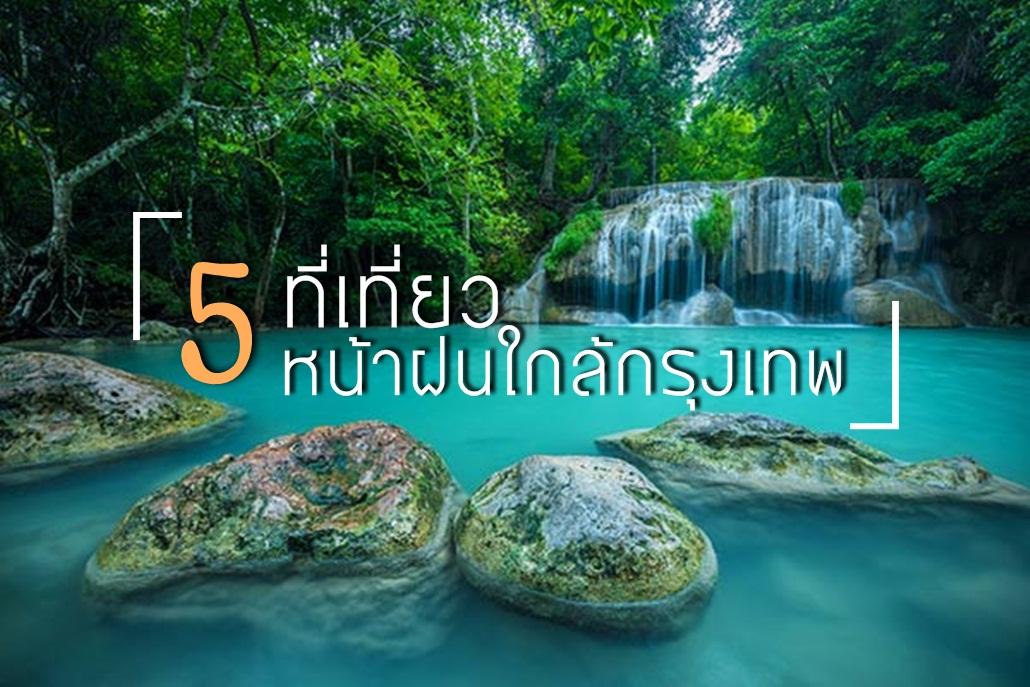 แนะนำ 5 ที่เที่ยวหน้าฝน ใกล้กรุงเทพ