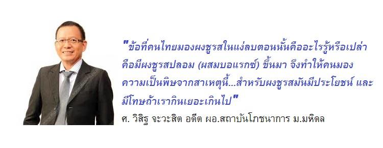"""ผงชูรส อันตรายจริงหรือ – ข้อที่คนไทยมองผงชูรสในแง่ลบตอนน้นคืออะไรรู้หรือเปล่า คือมีผงชูรสปลอม (ผสมบอแรกซ์) ขึ้นมา จึงทำให้คนมองความเป็นพิษจากสาเหตุนี้…สำหรับผงชูรสมันมีประโยชน์ และมีโทษถ้าเรากินเยอะเกินไป"""" – ศ. วิสิฐ จะวะสิต อดีต ผอ. สถาบันโภชนการ ม. มหิดล"""