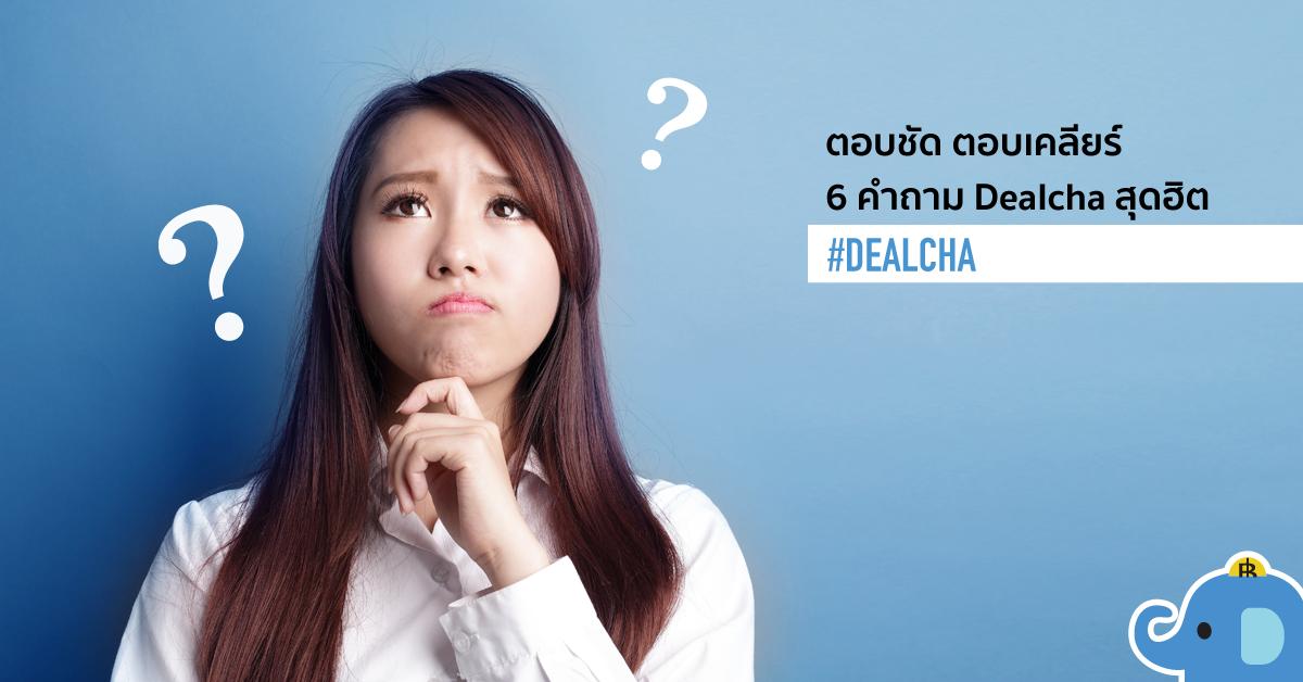 คำถาม Dealcha