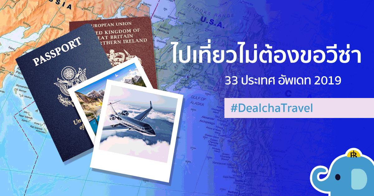 อัพเดต 33 ประเทศที่ไม่ต้องใช้วีซ่า 2019 คนไทยผ่านฉลุย