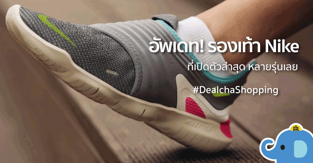 Nike 2019 | ส่อง รองเท้า Nike เปิดตัวใหม่ ปี 2019 สวยมาก ล้ำมาก นี่บอกเลย