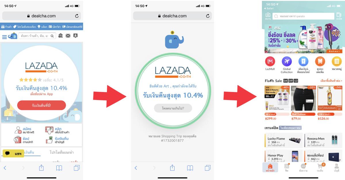 ส่วนลด ลาซาด้า - ส่องวิธีการได้ ส่วนลด LAZADA | โปรโมชั่น Lazada โค้ดส่วยลด Lazafa สฟผฟกฟ Lazada Thailand