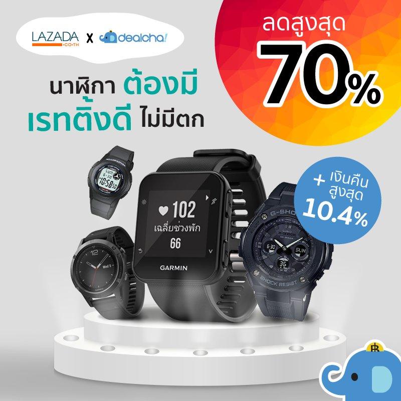 เว็บไซต์ Lazada ส่วนลด Lazada โปรโมชั่น Lazada สฟผฟกฟ ลาซาด้า นาฬิกา Smartwatch