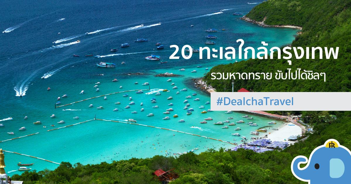20 ทะเลใกล้กรุงเทพ – เที่ยวได้ไม่มีข้อจำกัด หาดทรายสวย ทะเลใส – ทะเลไทย