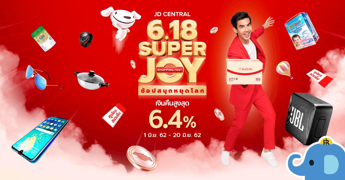 JD Central Super JOY