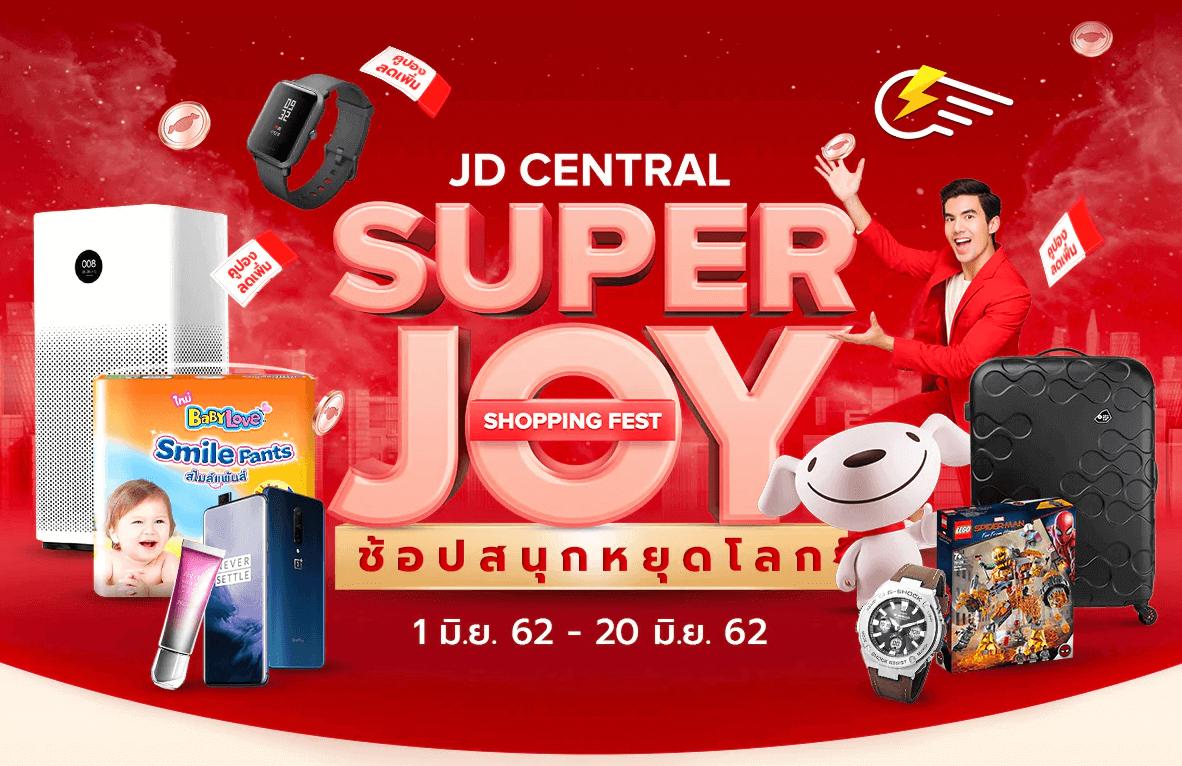 ส่วนลด JD Central 2019