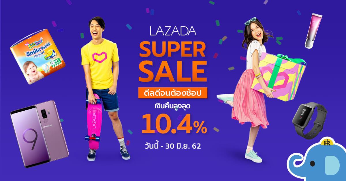 โปรโมชั่น Lazada 618 Surprise Super Sale | โค้ด ส่วนลด Lazada