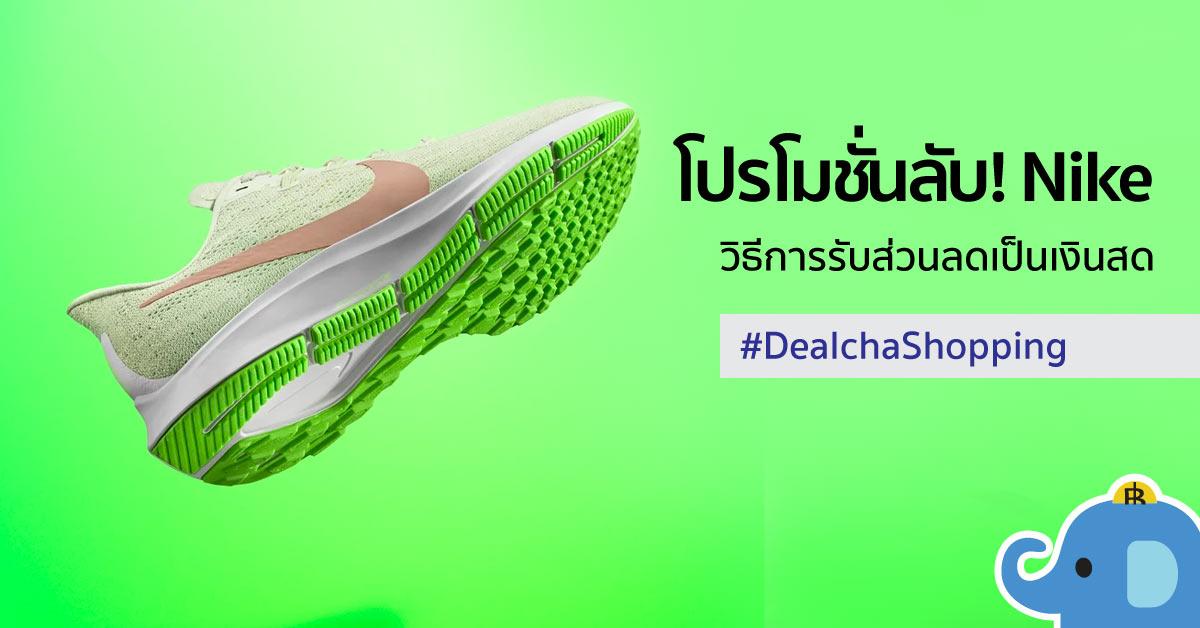 ส่วนลด Nike โปรโมชั่น Nike Thailand Shopback Pantip