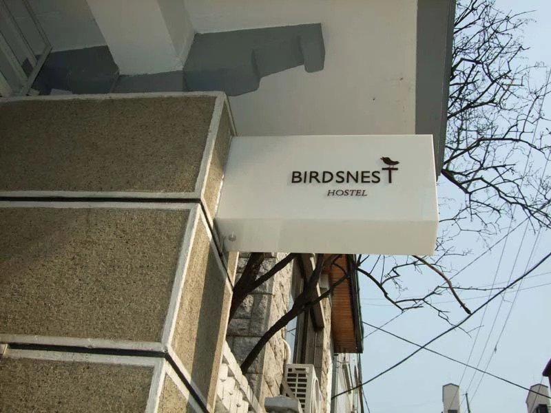 โรงแรง ฮงแด ใกล้รถไฟใต้ดิน Birdsnest Hostel