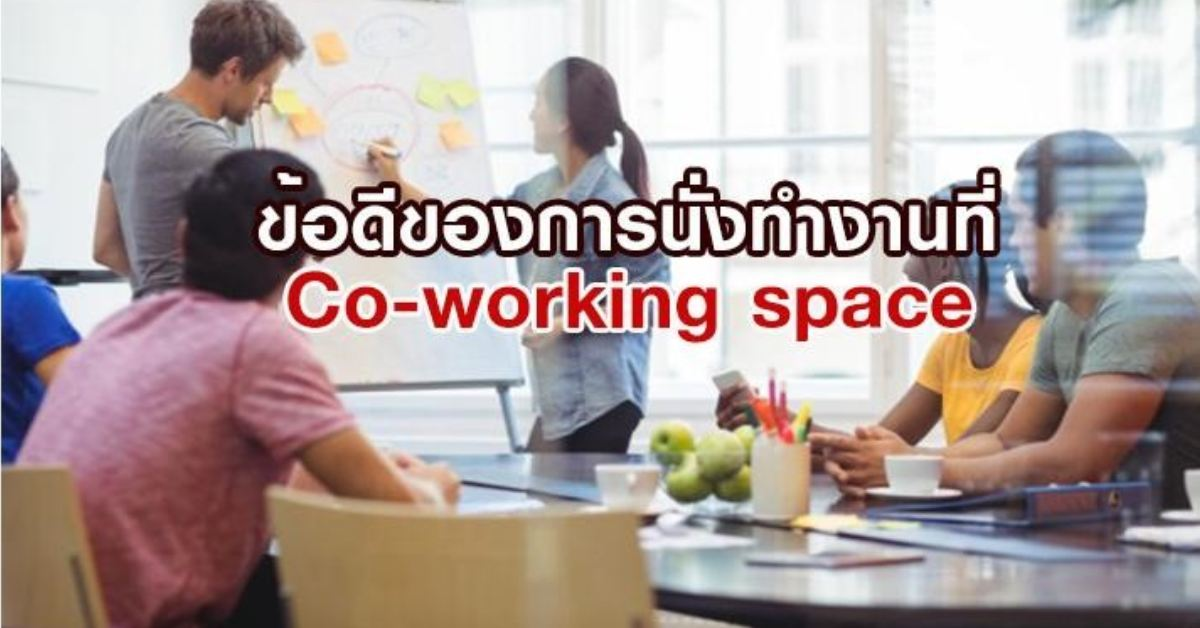 แนะนำ Co-Working Space