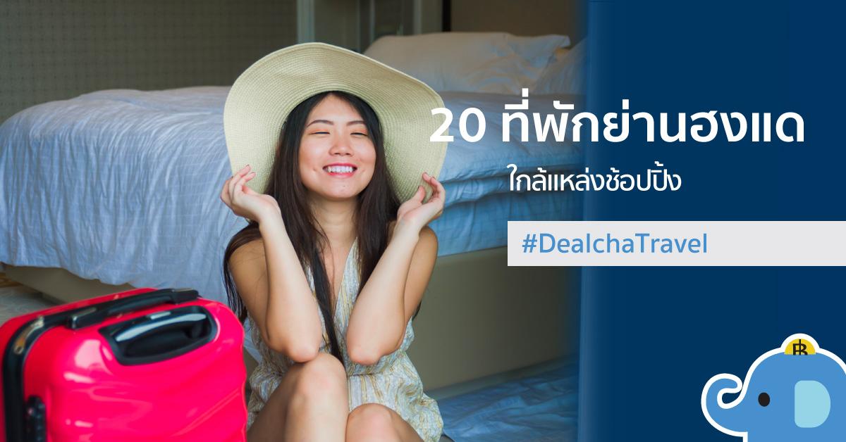 20 ที่พัก ฮงแด 2019 ราคาถูก ใกล้แหล่งช้อปปิ้ง ใจกลางเมือง