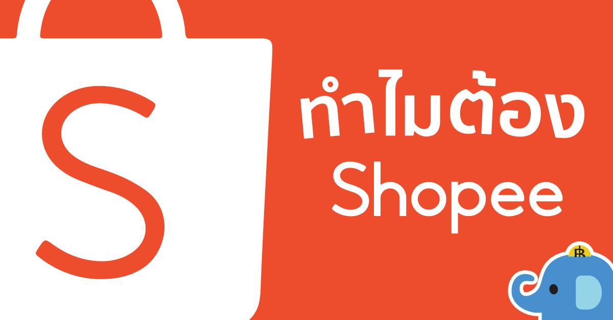 จาก Lotus & BigC สู่ Shopee Thailand พร้อม ส่วนลด Shopee ในรูปแบบเงินสด