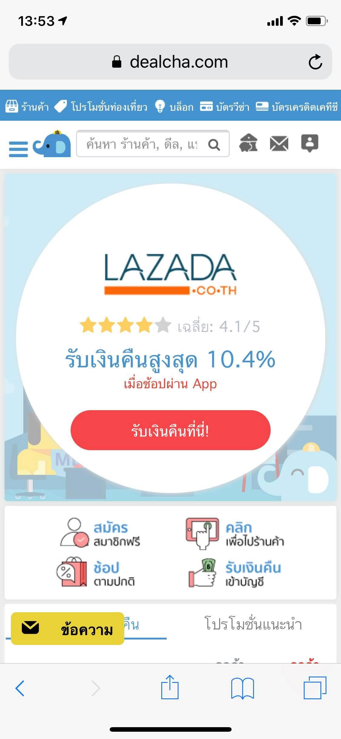 ส่วนลด Lazada เปรียบเทียบ lazada กับ shopee