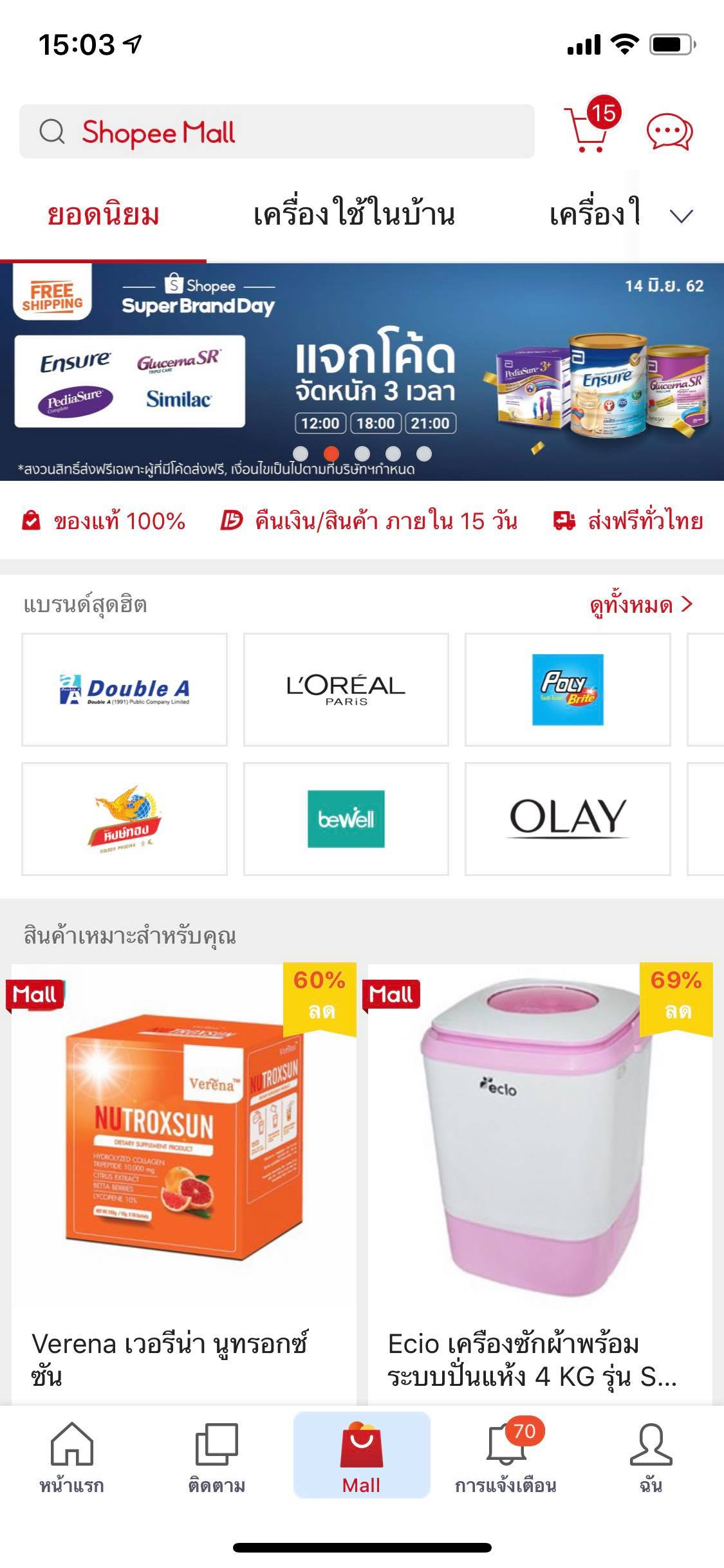 Shopee Mall ส่วนลด Shopee Official Store