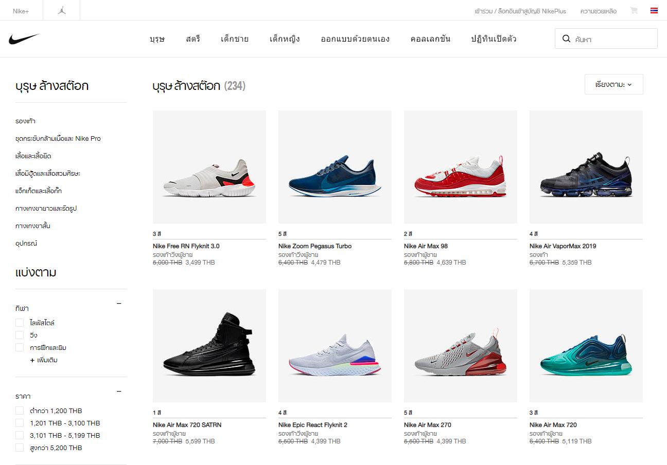 ส่วนลด Nike ผู้ชาย หมวด Nike Sale