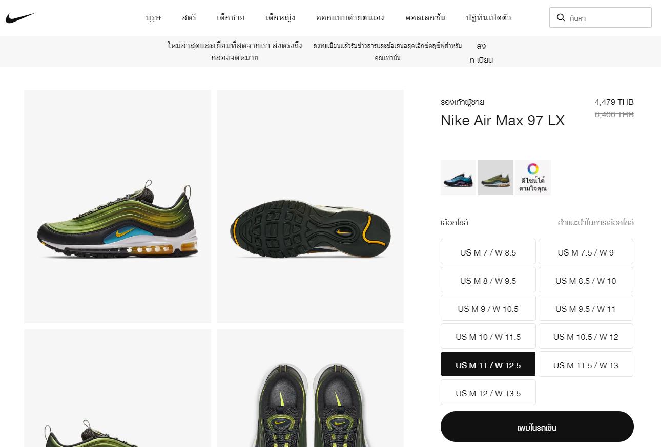 โปรโมชั่น รองเท้า Nike ลดราคา