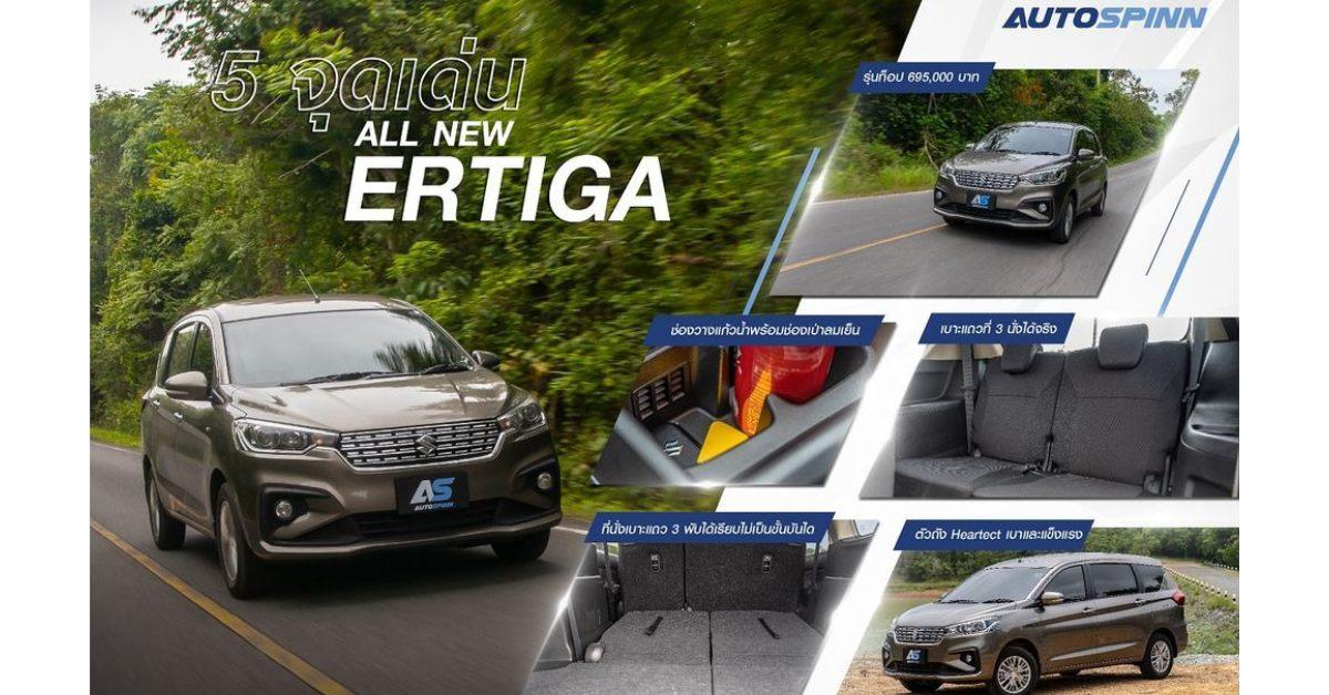 [PR NEWS] ส่อง 5 จุดเด่น All New Ertiga