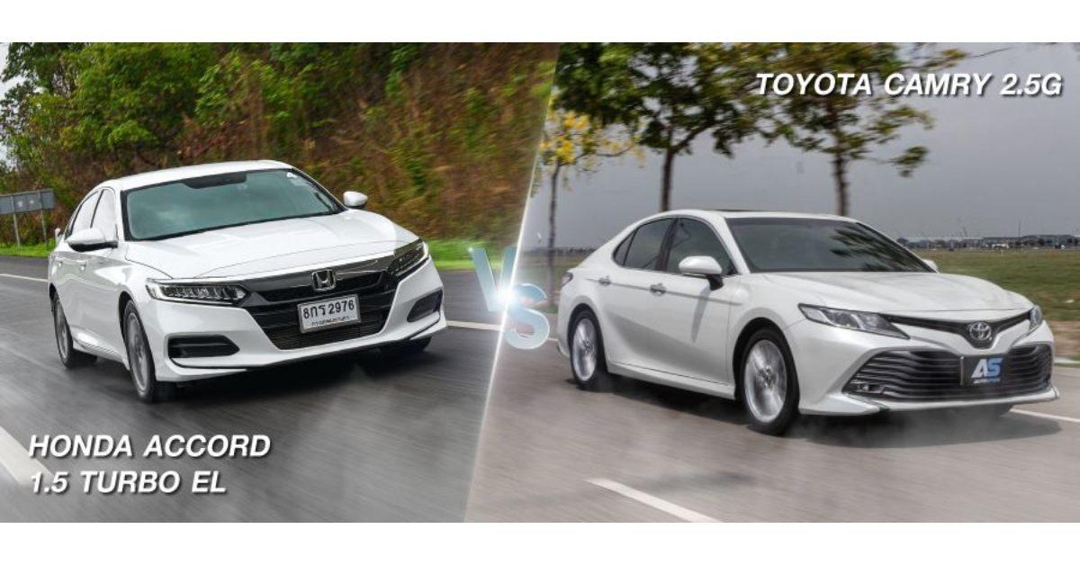 [PR NEWS] Toyota Camry 2.5G & Honda Accord 1.5Turbo EL มวยถูกคู่ ใครดีใครอยู่